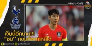 เจ็บนี้อีกนาน! 'ซน' ถอนทัพเกาหลีใต้